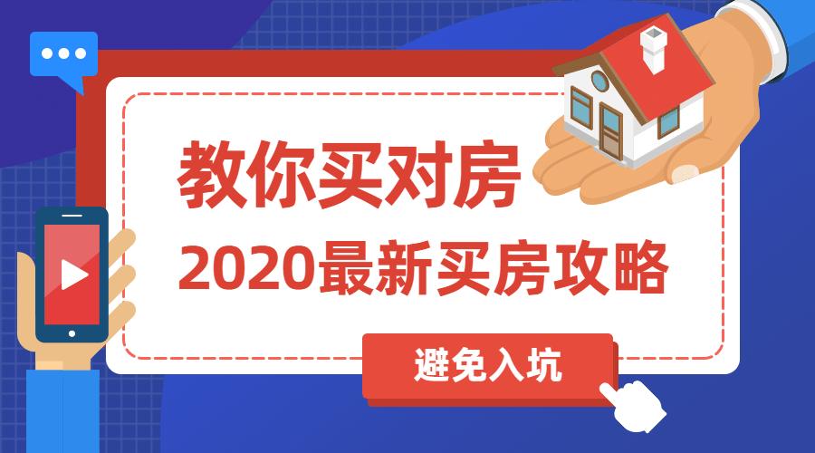 教你买对房必免入坑 2020最新买房攻略