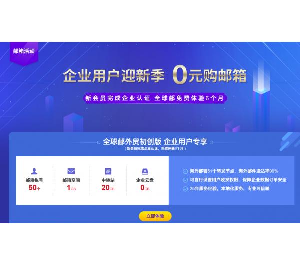 新网体验0元薅企业邮箱6个月