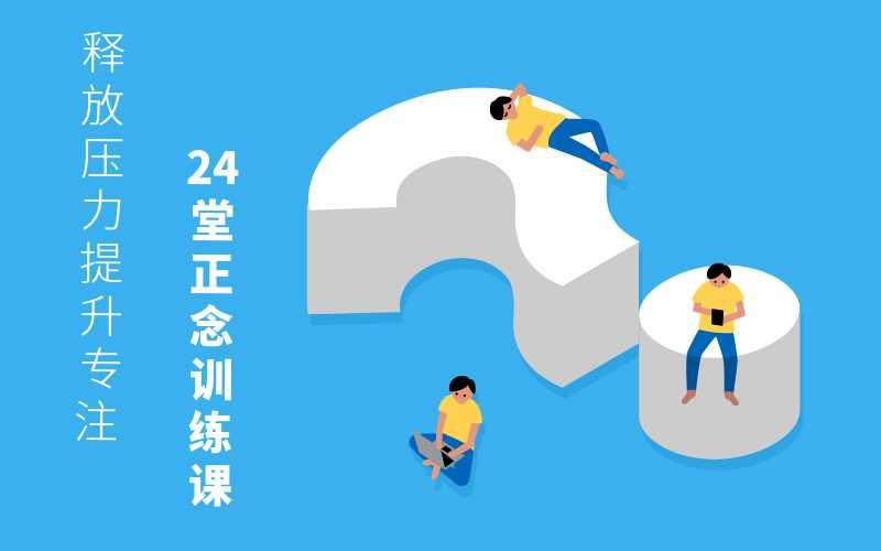 释放压力提升专注 24堂正念训练课
