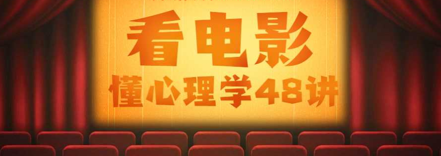 檸楊:看電影懂心理學48講