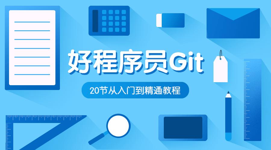 好程序员Git 20节课入门到精通教程