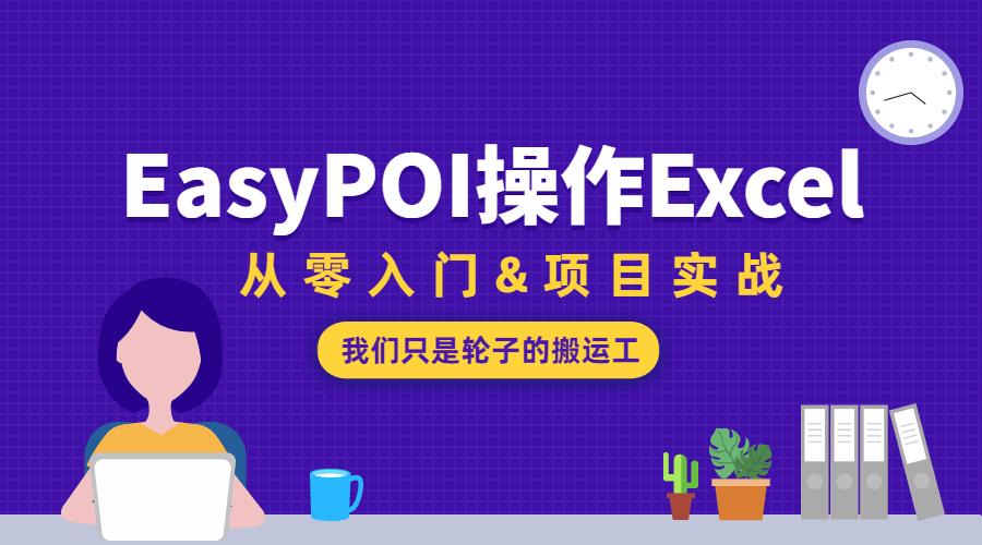 EasyPOI操作Excel神器、从零入门&项目实战