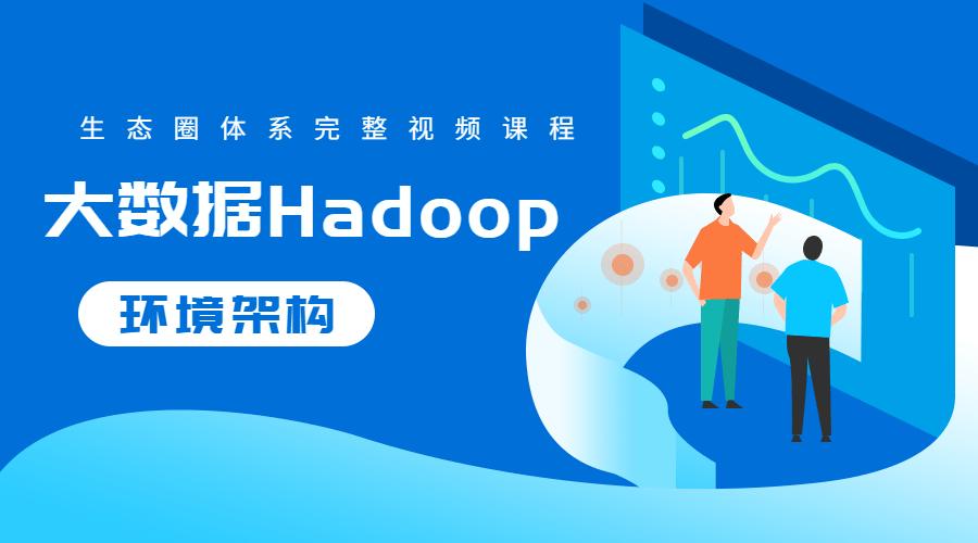 生態圈體系大數據Hadoop環境架構教程