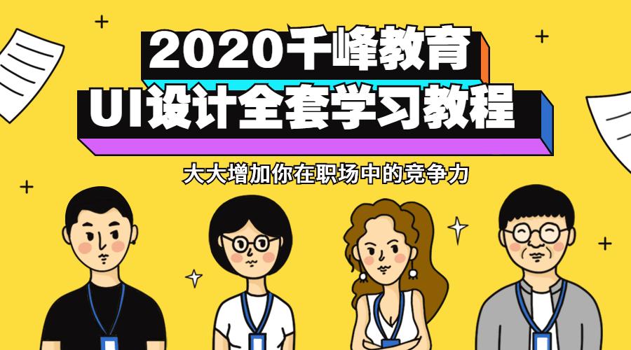 2020千峰教育UI設計全套學習教程