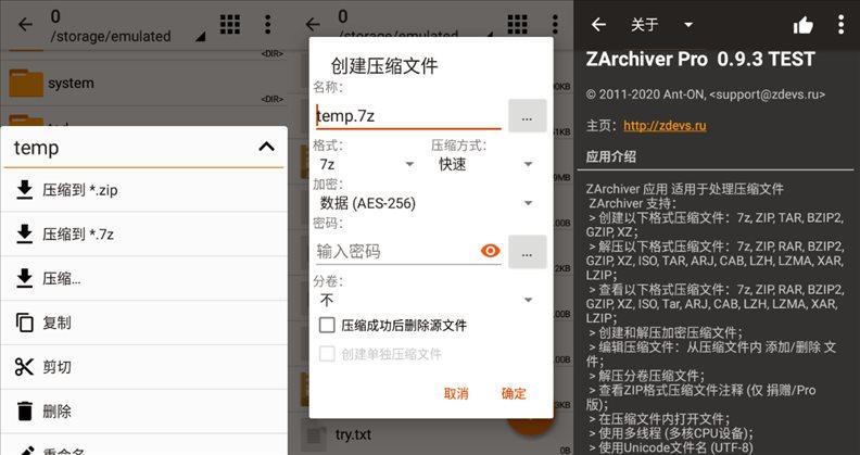 ZArchiver-0.9.jpg