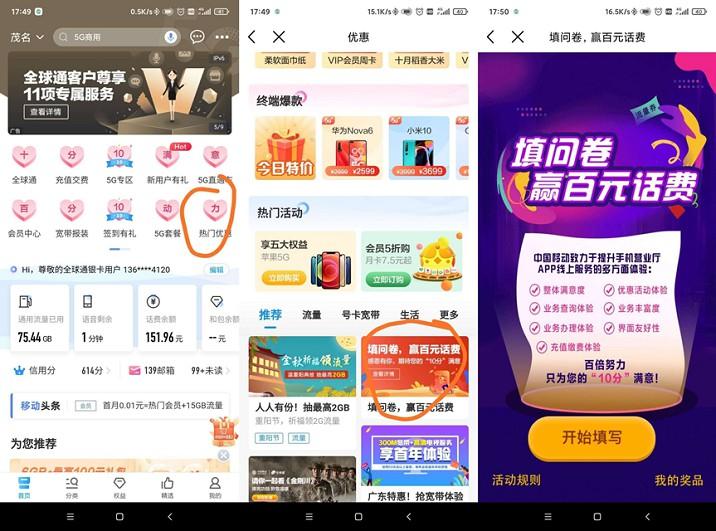 广东移动用户免费领取5元话费 非必中
