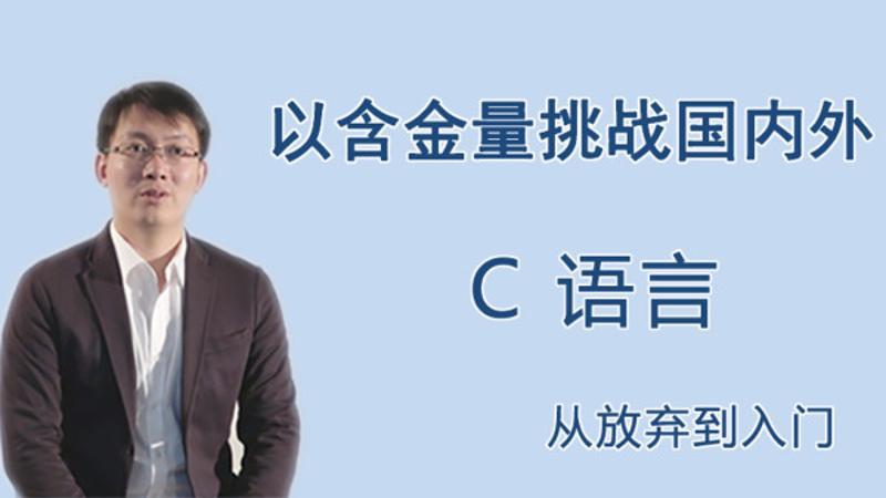 王桂林以含金量挑战C语言从放弃到入门