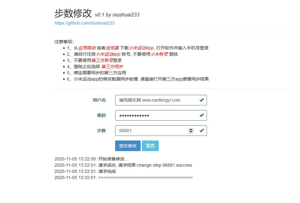 在线刷小米运动步数v0.1源码