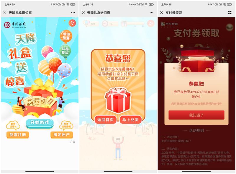 中国银行微银行玩游戏抽京东支付券 爱奇艺/腾讯视频/优酷会员
