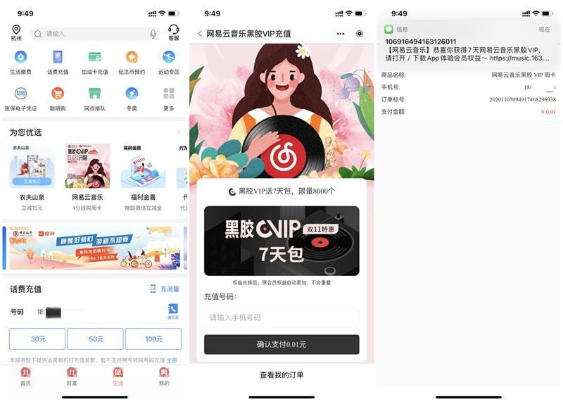 中国银行0.01元购买7天网易云黑胶会员 每日限量8000份
