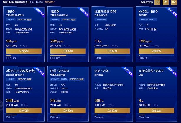 腾讯云服务器限时秒杀 低至99元一年