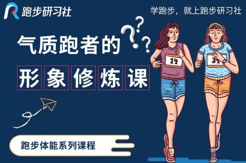 10節氣質跑者的形象修煉課
