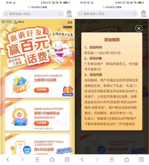和彩云APP免费领取5元话费 限广东用户参与