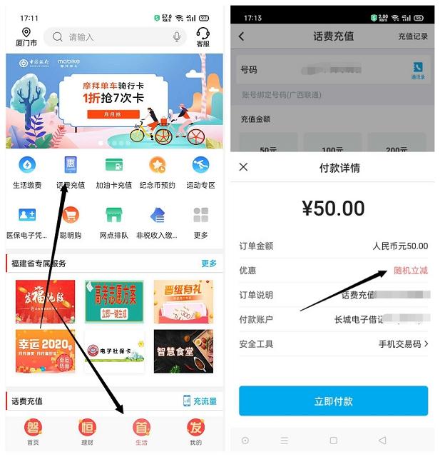 中国银行用户充值话费随机立减5-20元