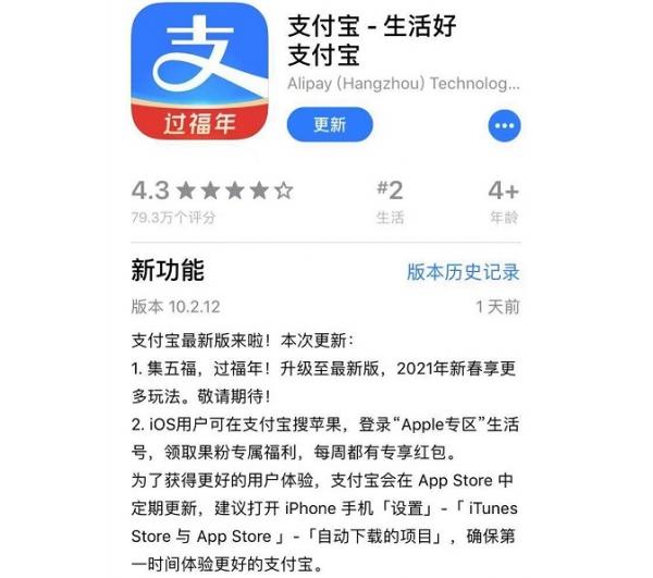 """支付宝版本更新:2021年""""集五福""""活动将至"""