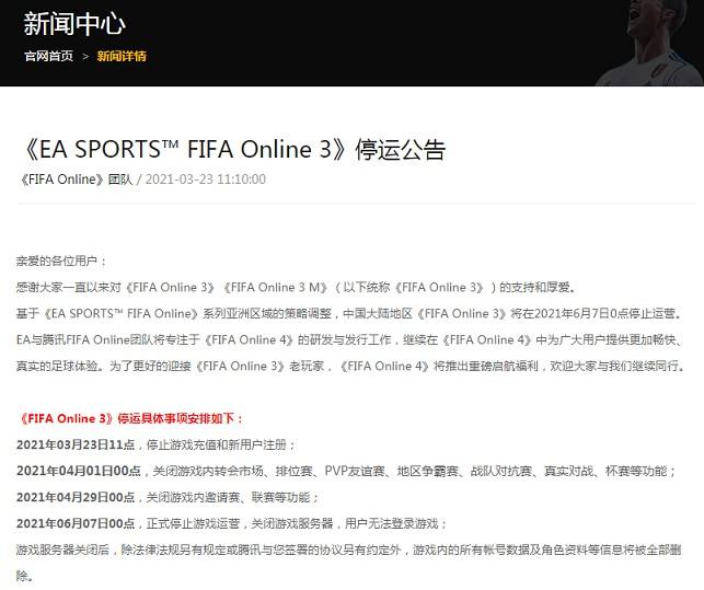 腾讯发布《FIFA Online 3》停运公告