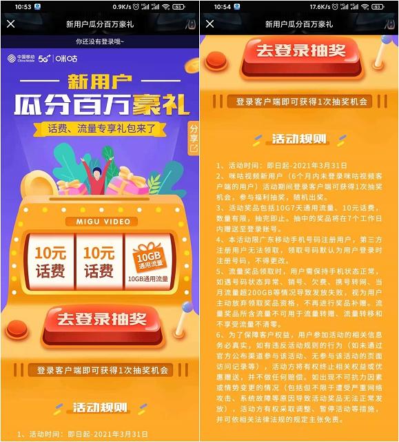 广东移动用户登录咪咕视频免费抽10元话费