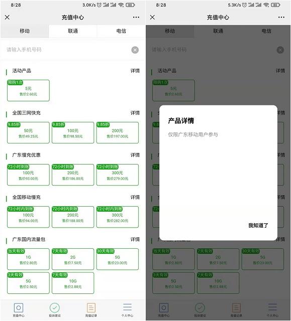 广东移动用户2.6元充值5元话费 秒到账