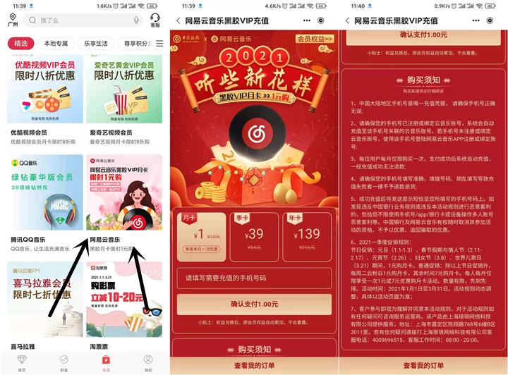 中国银行APP 1元开通网易云黑胶会员月卡