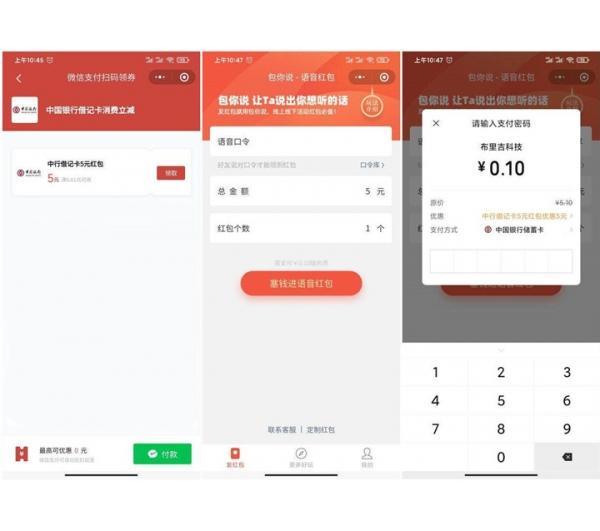 中国银行用户免费领取5元微信立减金