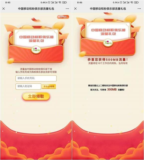 中国移动和粉俱乐部免费领取500M全国流量