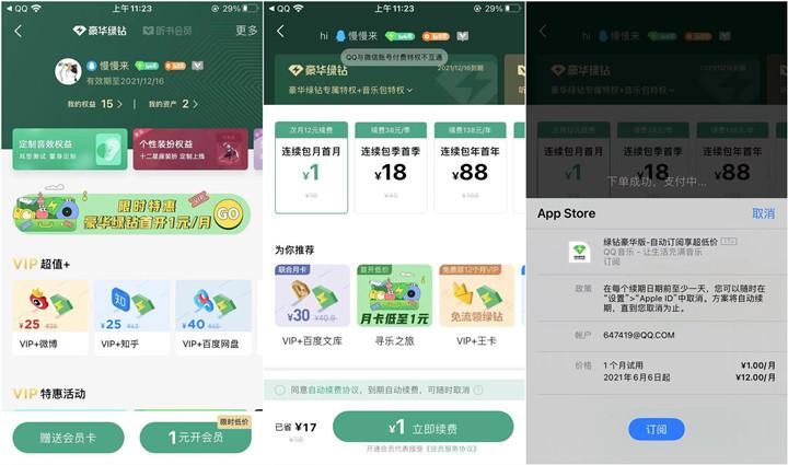 苹果手机用户无限1元购买QQ音乐豪华绿钻教程分享