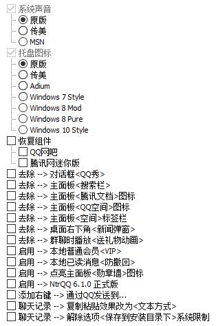 安装版组件 With NtrQQ.jpg