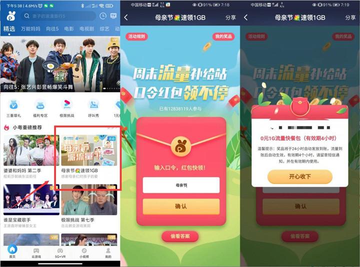 广东移动用户母亲节免费领取1G流量