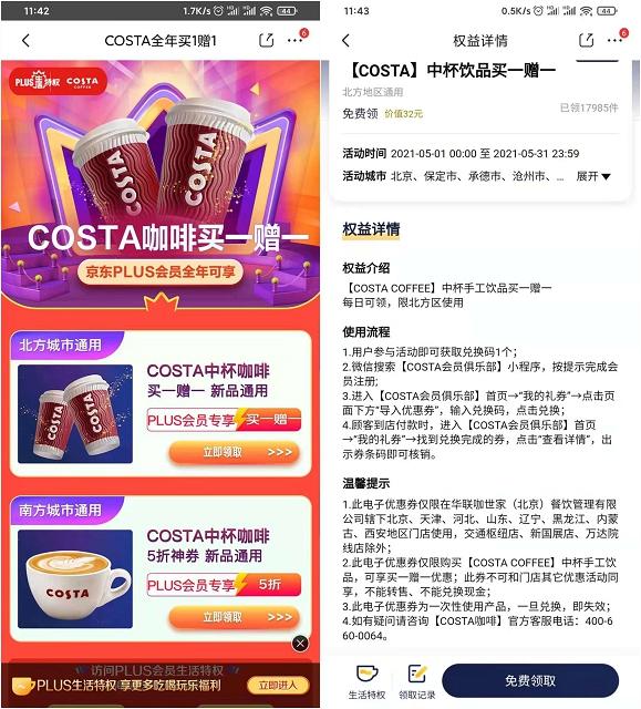 京东Plus用户免费领取咖啡买1赠1优惠券