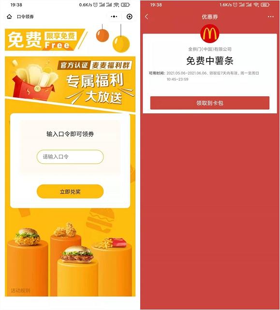 麦当劳输口令免费领取中薯条 需任意消费使用