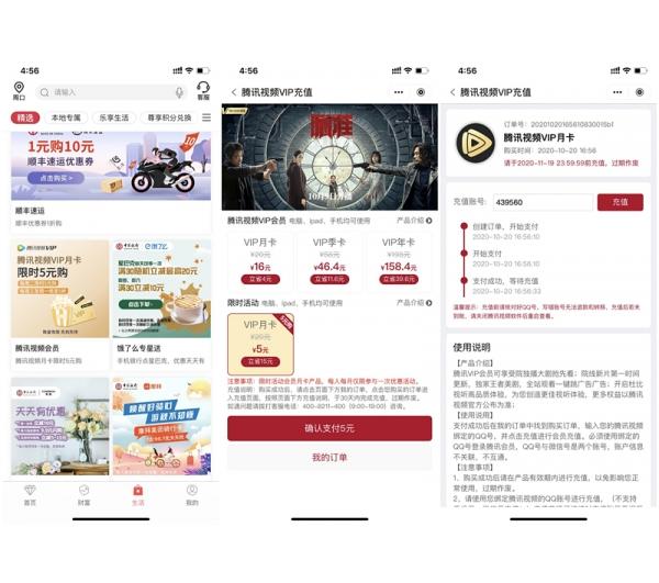 中国银行周二5元购买1个月腾讯视频会员 充值秒到账