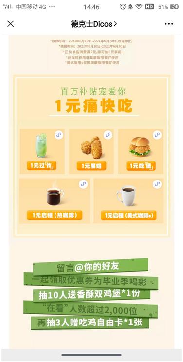 德克士1元饮料辣翅,饮料和鸡翅可以1元消费