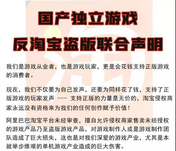 多厂商联合发布《反淘宝盗版联合声明》