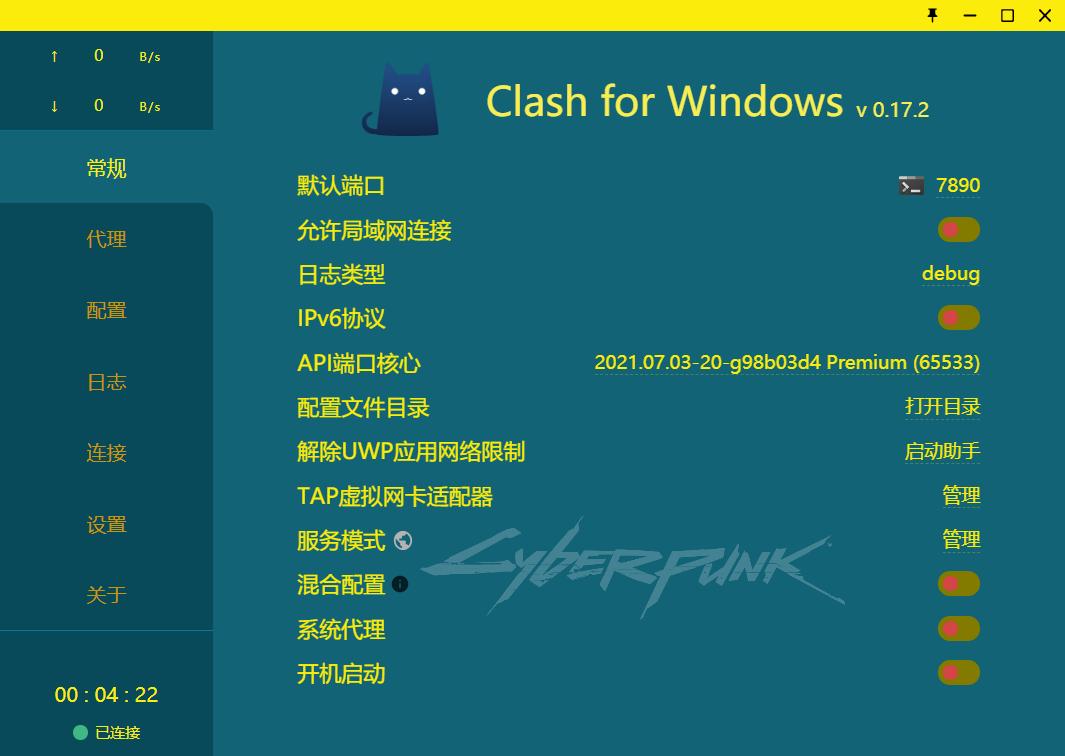 Clash for Windows 0.18.0 Premium汉化版(图1)