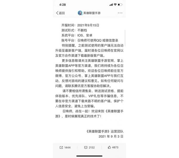 英雄联盟手游国服9月15日正式公测
