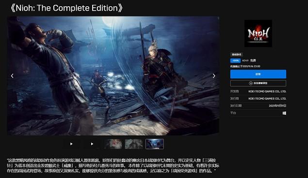 Epic平台免费领《仁王完整版》《庇护所》