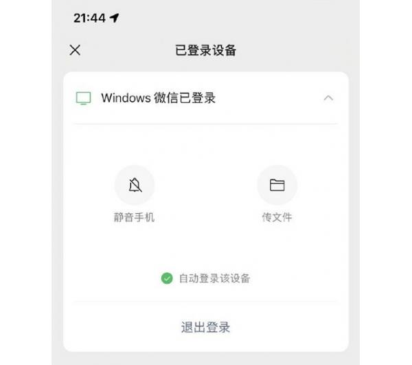 微信PC端即将上线自动登录 无需扫码登录