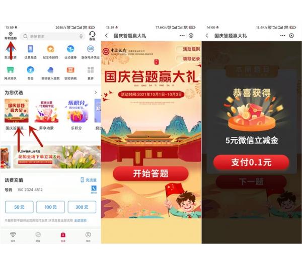 中国银行参与答题抽5元微信立减金