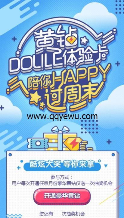黄钻DOUBLE体验卡8元购买送2天豪黄+成长值翻倍卡(图1)