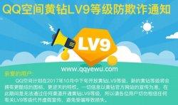 QQ黄钻LV9等级防欺诈通知 请勿相信秒9代开宣传