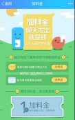 QQ加料金活动 免费撸1元QQ现金红包