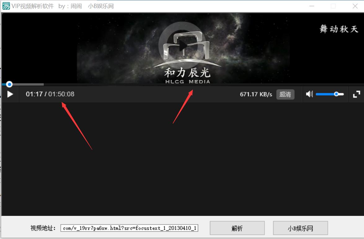PC版VIP视频解析软件 亲测好用(图1)