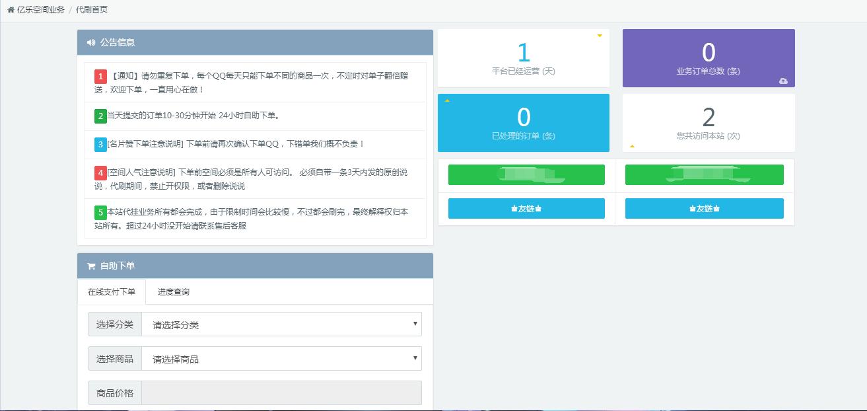 亿梦代刷网源码可搭建分站全网首发(漂亮外观)