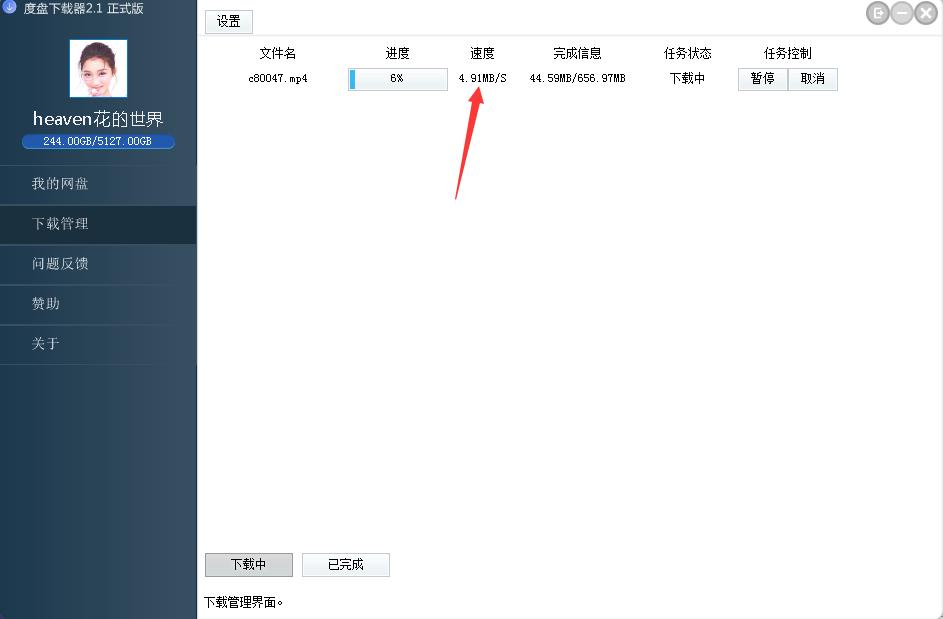 百度网盘不限速下载器V2.1更新
