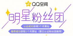 最新QQ空间明星粉丝团认证成功送3月黄钻