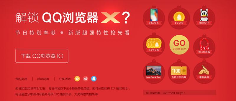 体验QQ浏览器抽奖1-10Q币和实物奖励