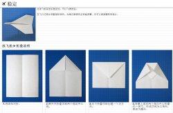 一个教你叠各种纸飞机有趣的站