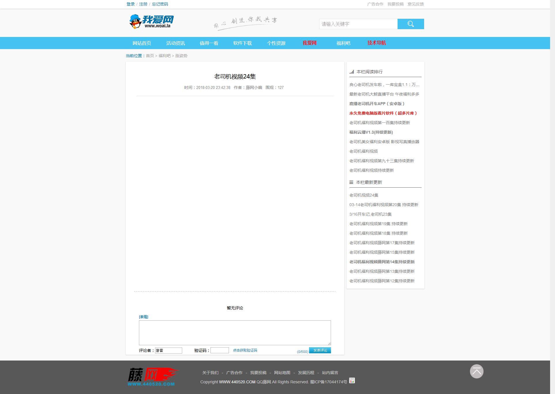 2018网钛php我爱网最新蓝色QQ技术网源码