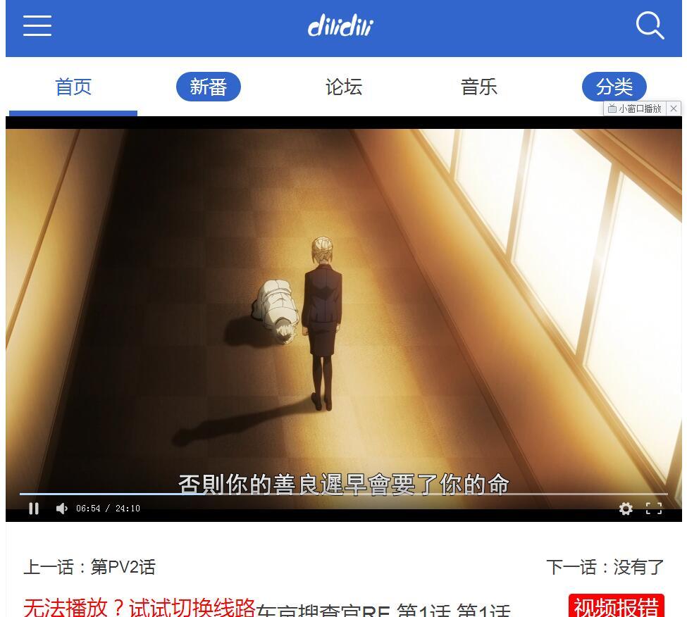 东京�兄值谌�季第一集在线观看