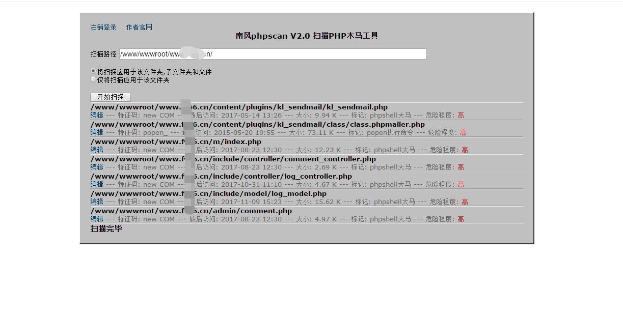 php网站后门扫描(网上下的源码拿来扫一下就知道有没有后门)(图1)